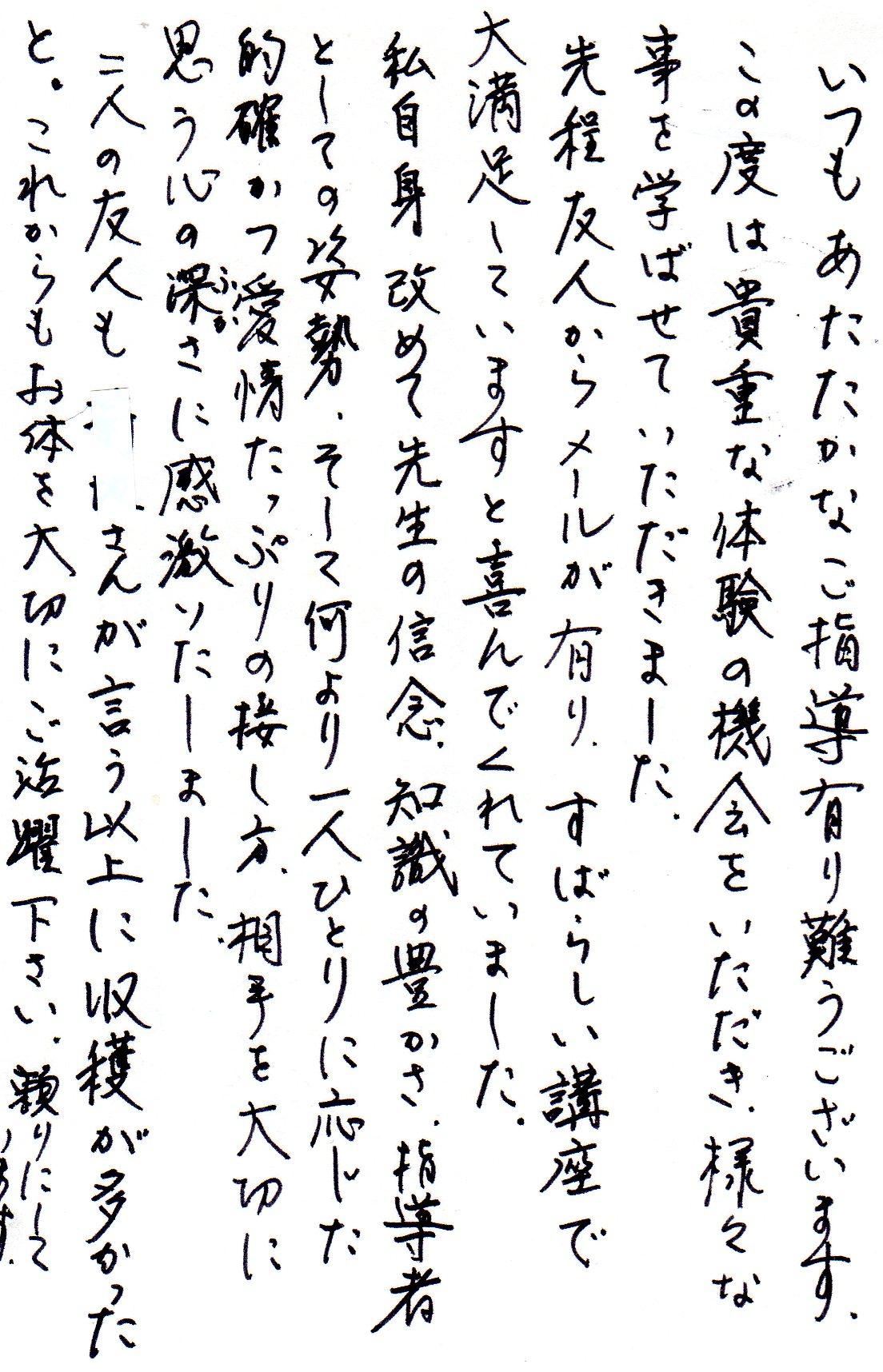 お客様から頂きた直筆のお手紙