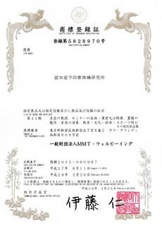 IMG_特許庁商標.jpg