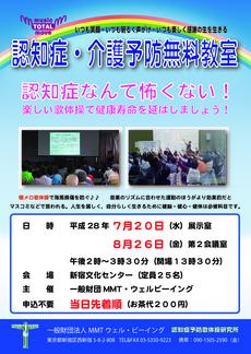 ★mmt無料教室チラシ最終-01.jpg